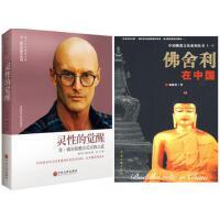灵性的觉醒:肯・威尔伯整合式灵修之道/肯威尔伯+佛舍利在中国, 陈毅贤 ,中国文联出版社
