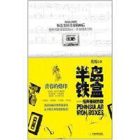【二手旧书8成新】半岛铁盒 驼驼 天津教育 9787530964200