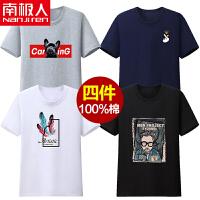 南极人 99元4件纯棉夏季短袖T恤男