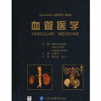 血管医学(E)