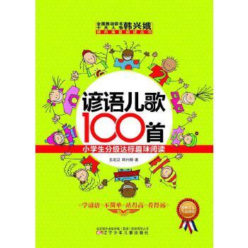 谚语儿歌100首·小学生分级达标趣味阅读