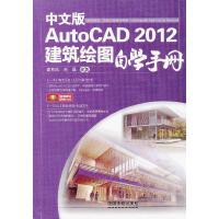 中文版AutoCAD 2012建筑绘图自学手册(含盘)