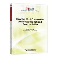"""16+1合作协议推动""""一带一路""""倡议发展的方法"""