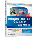 3D打印建模・打印・上色实现与技巧 3ds Max篇 第2版