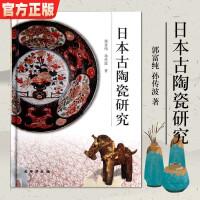 日本古陶瓷研究 郭富纯 孙传波 著 日本古代陶器文化艺术 古董古玩收藏与鉴赏鉴定图书书籍WWCB
