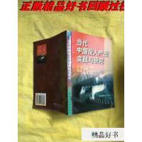【二手旧书9成新】当代中国投入产出实践与研究