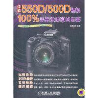 【旧书二手九成新】佳能550D/500D相机100%手册没讲明白的事 栩睿视觉 9787111362715 机械工业出