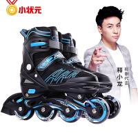 小状元溜冰鞋 轮滑溜冰鞋男女成人旱冰鞋儿童初学者直排闪光轮滑冰鞋