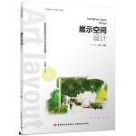 展示空间设计(全国高等教育艺术设计专业规划教材)