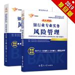 银行从业资格考试专用教材 2018 银行业初级职业资格证考试用书 风险管理 教材、历年真题库套装(共2册)