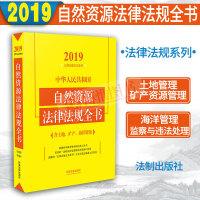 正版现货 2019年版中华人民共和国自然资源法律法规全书  含典型案例及发行监管问答法律法规全书法律工具书籍 中国法制出版社