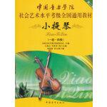 中国音乐学院社会艺术水平考级全国通用教材 小提琴(一级~四级)