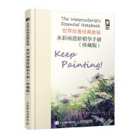 世界绘画经典教程 水彩画进阶精华手册 珍藏版