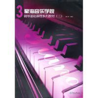 星海音乐学院钢琴基础课程系列教材/3 梁小玲