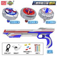 灵动创想新款三发聚能引擎魔幻陀螺梦幻升级3核儿童玩具枪3-12岁