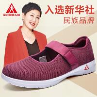 足力健女鞋2020新款秋鞋一字扣妈妈鞋软底舒适布鞋平底老年奶奶鞋