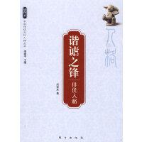 谐谑之锋―俳优人格―中国传统文化人格丛书