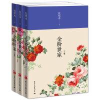 《金粉世家》(全三册)