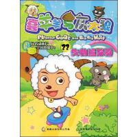 【二手旧书8成新】【二手8成新】 喜羊羊与灰太狼 童趣出版有限公司 编 9787115191359