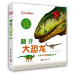 DK超级大折页:翻开大恐龙(精)