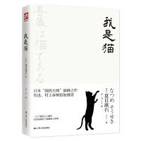 """我是猫(日本""""国民大师""""夏目漱石经典篇目)"""