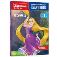 迪士尼流利阅读第1级 魔发奇缘