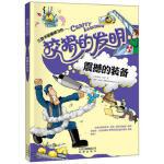 狡猾的发明:震撼的装备(货号:X1) [英]格里贝利 9787200107470 北京出版社书源图书专营店