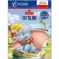迪士尼双语电影故事经典珍藏:小飞象(迪士尼英语家庭版)