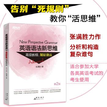 新思维高级(pdf+txt+epub+azw3+mobi电子书在线阅读下载)