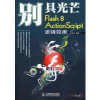 【正版二手书旧书 8成新】别具光芒:Flash8 ActionScript滤镜效果 王汝义著 人民邮电