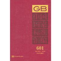 中国国家标准汇编 601 GB 30281~30290(2013年制定) 中国标准出版社 中国标准出版社