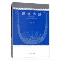 【旧书二手书9成新】单册 银饰为媒:旅游情境中西江苗族的物化表述 闫玉 9787105154203