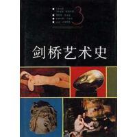 【二手旧书8成新】剑桥艺术史() 唐纳德.雷诺兹 /等 中国青年出版社 9787500608790