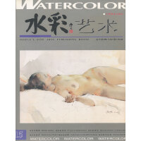 水彩艺术(总15期 2001年第1期4月出版)