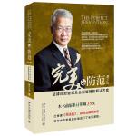 完美的防范�D�D法律风险管理及合规管理的解决方案(第二版)