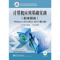计算机应用基础实训(职业模块)(Windows XP+Office 2003)(修订版)(含CD光盘1张) 傅连仲 9