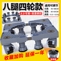 洗衣机底座通用全自动托架滚筒移动万向轮海尔支架垫高脚架置物架