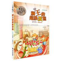 正版书籍 9787308153928亲爱的小狼大傻 狮王的超级蛋糕 毛芦芦 浙江大学出版社