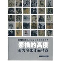 素描的高度:西方名家作品精选应金飞著浙江人民美术出版社9787534025631