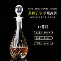 欧式密封带盖醒酒器分酒器红酒瓶洋酒瓶家用水晶玻璃酒壶酒具酒樽 13号酒瓶 800ml