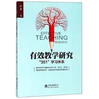 """有效教学研究 """"351""""学习体系 许斐 现代教育出版社 9787510649059"""