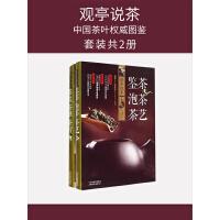 观亭说茶:中国茶叶权威图鉴(套装共2册)