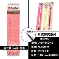 M&G晨光 全针管通用笔芯黑色0.35mm(20支/盒) 中性笔芯 水笔芯 640N2 当当自营