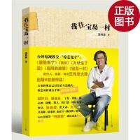 【旧书二手书九成新】我住宝岛一村(台湾娱乐教父王伟忠诙谐笔墨,写台湾往事,关