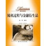随机过程与金融衍生品(经济管理类课程教材 金融系列)