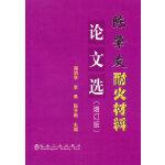 陈肇友耐火材料论文选(增订版)\蒋明学