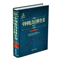 中国电力百科全书(第三版) 水力发电卷