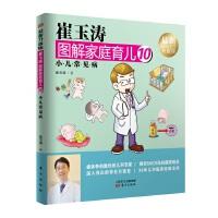 崔玉涛图解家庭育儿10(最新升级版):小儿常见病