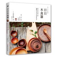 日日木食器:31位木作职人和300件手感小物的好时光