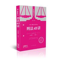2015年国家司法考试专题讲座 刑法43讲(基础版) 众合专题讲座